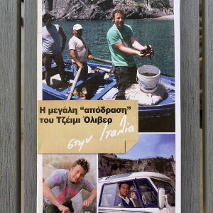 Η Μεγάλη Απόδραση Του Jamie Oliver Στην Ιταλία 6 VCD