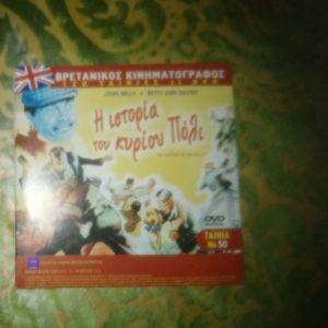 DVD 2 ΣΕ 1 Η ΙΣΤΟΡΙΑ ΤΟΥ ΚΥΡΙΟΥ ΠΟΛΙ-ΠΟΥΑΡΟ ΕΓΚΛΗΜΑ ΚΑΤΩ ΑΠΟ ΤΟΝ ΗΛΙΟ