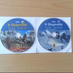 Η Ολυμπιάδα ΤΩΝ ΖΩΩΝ (2) DVD BBC