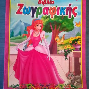 "New 1 Βιβλίο ζωγραφικής Anti-Stress για παιδιά με θέμα ""Πριγκίπισσες"""