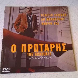 DVD ( 1 ) Ο πρωτάρης
