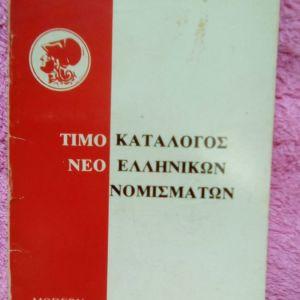ΒΙΒΛΙΟ- ΤΙΜΟΚΑΤΑΛΟΓΟΣ ΝΕΟΕΛΛΗΝΙΚΩΝ ΝΟΜΙΣΜΑΤΩΝ  1982  Φ. ΚΑΤΣΟΥΡΟΣ  ΣΠΑΝΙΟ