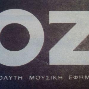 ΟΖ  Μουσική Εφημερίδα για ανταλλαγη
