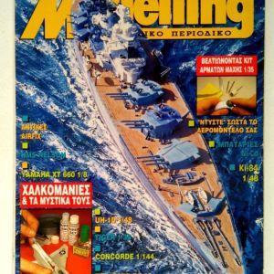 Modelling Απρίλιος Τεύχος 24 1993 Περιοδικό