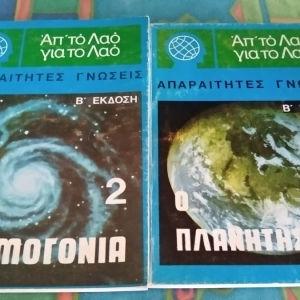 βιβλία γνώσεων ( 2 τόμοι ) 1977