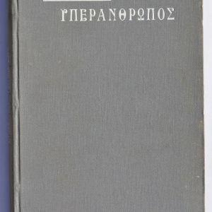 Υπεράνθρωπος. Κ.Χατζοπούλου. Εκδοτικός Οίκος Γ. Φέξη. Λογοτεχνική Βιβλιοθήκη Φέξη. 1915.