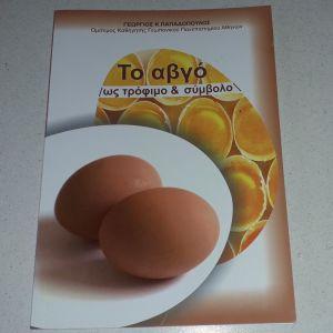 Το αβγό ( ως τρόφιμο & σύμβολο )