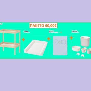ΣΕΤ IKEA ΑΛΛΑΞΙΕΡΑ ΜΕ ΡΟΔΑΚΙΑ + IKEA ΣΤΡΩΜΑΤΑΚΙ ΜΕ 2 ΚΑΛΥΜΜΑΤΑ + IKEA ΑΞΕΣΟΥΑΡ