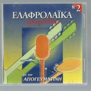 CD - Ελαφρολαϊκά τραγούδια με την ΑΠΟΓΕΥΜΑΤΙΝΗ