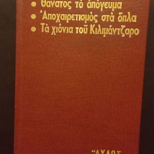 ΒΙΒΛΙΑ ΣΕΙΡΑ ΞΕΝΗ ΛΟΓΟΤΕΧΝΙΑ ΕΚΔΟΣΕΙΣ ΑΥΛΟΣ