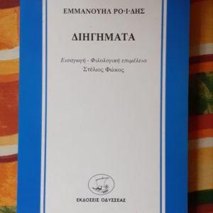 ΔΙΗΓΗΜΑΤΑ - Εμμανουήλ Ροΐδης