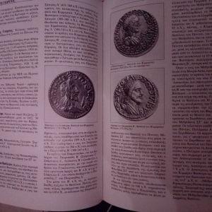εγκυκλοπαιδεια του ποντιακου ελληνισμου
