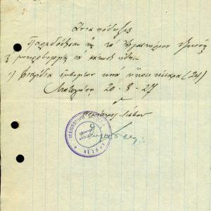 ΛΕΣΒΟΣ ΜΥΤΙΛΗΝΗ. 4 ενδιαφέροντα έγγραφα ( Νοσοκομείο Προσφύγων  κλπ. ) περιόδου 1924-1927