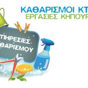 Υπηρεσίες Καθαρισμού Κτιρίων και Κηπουρικής στα Νότια Προάστια Αττικής
