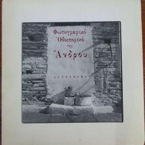 Φωτογραφικό οδοιπορικό της Άνδρου   ΠΡΩΤΗ Gutenberg, 1989   Κείμενα: Σαράντος Καργάκος   106 σ.  Μεγάλο σχήμα: 27x26 εκατ.  Μαλακά εξώφυλλα.   Κατάσταση: Καινούργιο