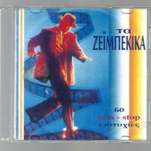 CD - Τα ζεϊμπέκικα - 60 non stop επιτυχίες