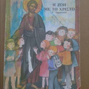 Βιβλιο *Η ζωη με το χριστο* Γ' Δημοτικου