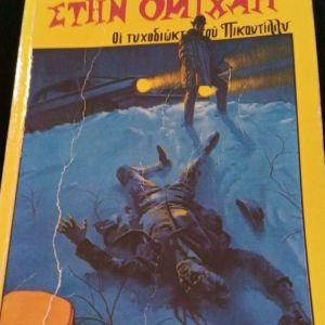 3 Αστυνομικά Βιβλία - Μυθιστορήματα