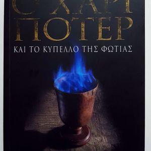 Ο Χάρι Πότερ και το Κύπελο της Φωτιάς (Συλλεκτικό ενυπόγραφο αντίτυπο)
