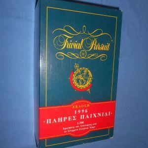 TRIVIAL PURSUIT ΕΚΔΟΣΗ 1996