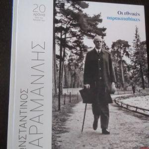 Βιβλίο Κωνσταντίνος Καραμανλής