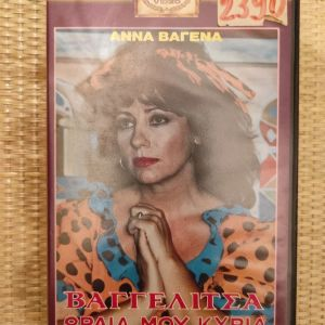 VHS - Cult Ελληνικός Κινηματογράφος