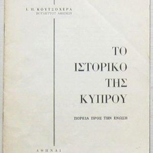 Το ιστορικό της Κύπρου: Πορεία προς την ένωση