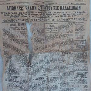 Εφημερίδα Πελοπόννησος Πάτρα 3-2-1913