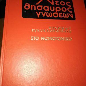 Εγκυκλοπαίδεια νέος θησαυρός γνώσεων
