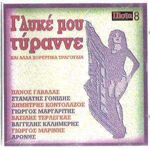 CD - Γλυκέ μου τύραννε και άλλα χορευτικά τραγούδια