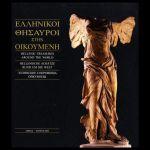 Ελληνικοί Θησαυροί στην Οικουμένη
