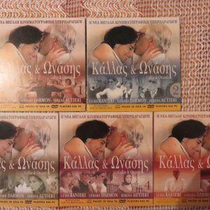 Σειρα 5 DVD Καλλας και Ωνασης