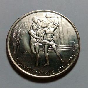 500 Δραχμές 2000 - Ο ΟΛΥΜΠΙΟΝΙΚΗΣ ΔΙΑΓΟΡΑΣ