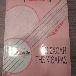 Η σχολή της κιθάρας βιβλίο 3ο