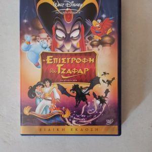 Η Επιστροφή του Τζαφάρ-Ταινία της Disney, DVD