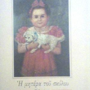 Η μητέρα του σκύλου