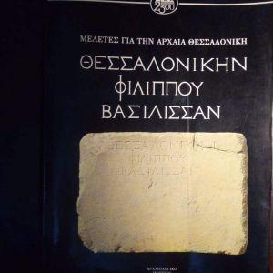 Θεσσαλονίκην Φιλίππου Βασίλισσαν - Μελέτες για την Αρχαία Θεσσαλονίκη