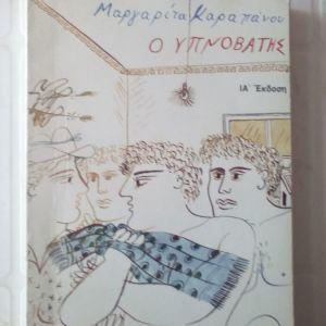 Ο Υπνοβάτης-Μαργαρίτα Καραπάνου