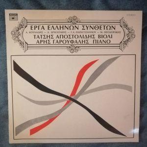 Έργα Ελλήνων Συνθετών για βιολί και πιάνο