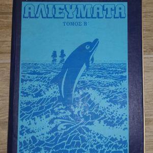 θαλάσσια εγκυκλοπαιδια