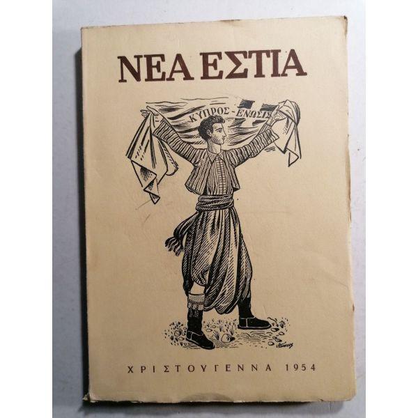 kipros enosis - nea estia christougenna 1954