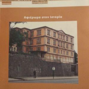 Περιοδικό Φιλολογική Τεύχος 104