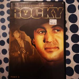 """Rocky 5"" DVD με ελληνικούς υπότιτλους"