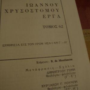 Ιωάννου Χρυσοστόμου έργα. τόμος 62