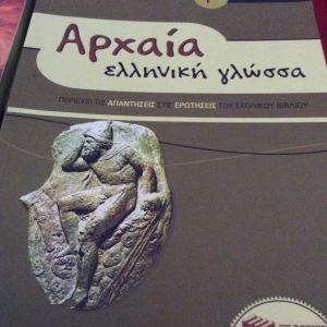 Αρχαια Ελληνικη Γλωσσα , Γ Γυμνασιου , εκδοσεις Πατακη