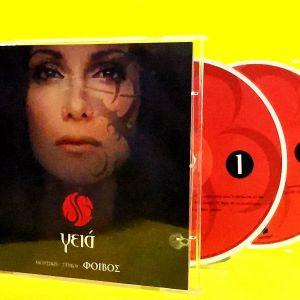 ΔΕΣΠΟΙΝΑ ΒΑΝΔΗ-ΓΕΙΑ (2CD)