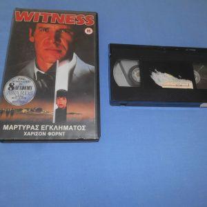 ΜΑΡΤΥΡΑΣ ΕΓΚΛΗΜΑΤΟΣ / WITNESS - VHS