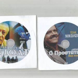 ΤΕΛΕΥΤΑΙΑ ΕΝΤΟΛΗ- Ο ΠΡΟΣΤΑΤΗΣ