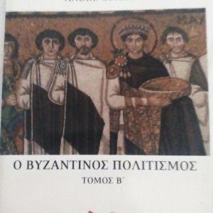 Ο βυζαντινός πολιτισμός τόμος Β