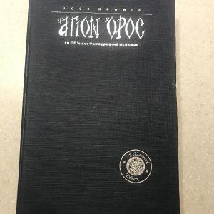 Συλλεκτική έκδοση «Αγιον Όρος» 1000 χρόνια
